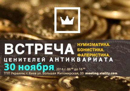 30 ноября в здании ТППУ пройдет выставка-ярмарка антиквариата