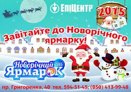 В гипермаркете Эпицентр на Позняках в декабре будет проходить новогодняя ярмарка