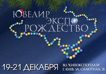"""С 19 по 21 декабря в КиевЭкспоПлазе пройдет выставка """"Ювелир Экспо Рождество 2014″"""