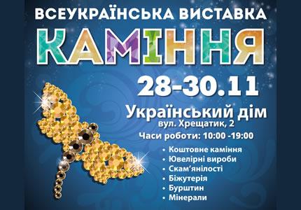 С 28 по 30 ноября в Украинском Доме пройдет Всеукраинская выставка камней
