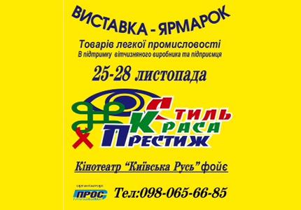 25-28 ноября в фойе кинотеатра Киевская Русь пройдет промышленная выставка ярмарка