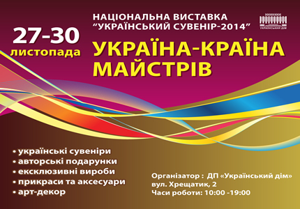 27-30 ноября в Украинском Доме проходит Национальная выставка «Украинский сувенир – 2014. Украина – страна мастеров»