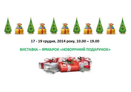 17-19 декабря в здании Торгово-Промышленной Палаты пройдет выставка-ярмарка «Новогодний подарок»