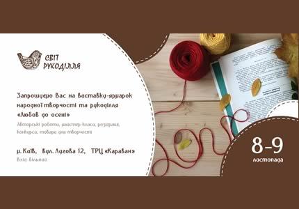 8-9 ноября в ТРЦ «Караван» пройдет выставка-ярмарка народного творчества «Мир рукоделия»