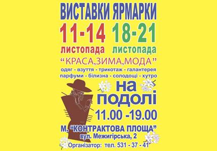 11-14 ноября и 18-21 ноября в Детском Театре на Подоле пройдет ярмарка промышленных товаров
