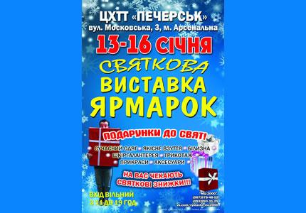 С 13 по 16 января в ЦХТТ «Печерск» пройдет праздничная выставка-ярмарка