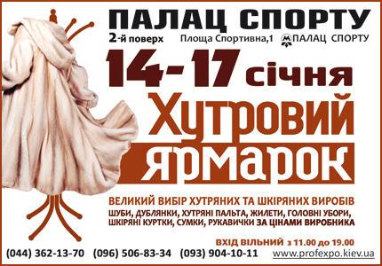 """С 14 по 17 января на 2-м этаже Дворца Спорта состоится меховая выставка """"Хутровий ярмарок"""""""
