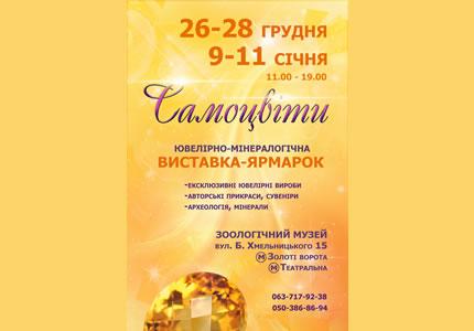 """26-28 декабря и 9-11 января в Зоологическом музее пройдет  выставка-ярмарка """"САМОЦВЕТЫ"""""""