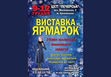 """9-12 декабря в ЦХТТ """"Печерск"""" пройдет выставка-ярмарка легкой промышленности """"Зима, стиль, мода"""""""