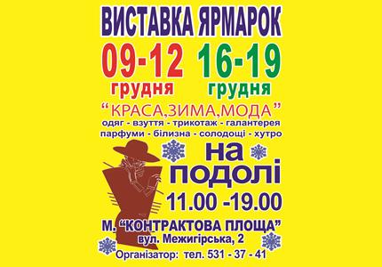9-12 и 16-19 декабря в Детском Музыкальном Тетра на Подоле пройдет промышленная выставка-ярмарка