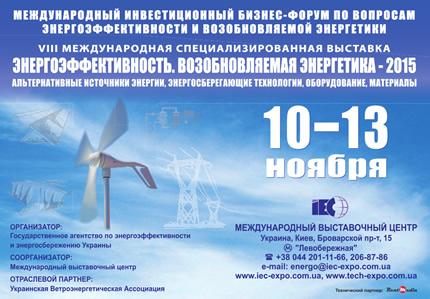 С 10 по 13 ноября в МВЦ пройдет специализированная выставка «Энергоэффективность.Возобновляемая энергетика 2015»