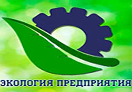 С 10 по 13 ноября в МВЦ пройдет выставка «Экология предприятия»