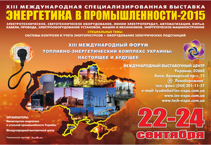 С 22 по 24 сентября в МВЦ пройдет выставка «Энергетика в промышленности – 2015»