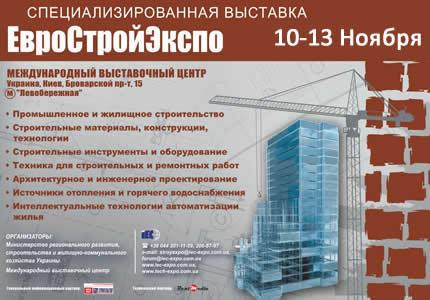С 10 по 13 ноября в МВЦ пройдет специализированная выставка «ЕвроСтройЭкспо 2015»