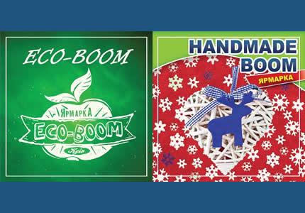 13-14 декабря в Киевском Планетарии проходит предновогодняя ярмарка HANDMADE-Boom и ECO-Boom