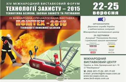 С 22 по 25 сентября в МВЦ пройдет форум «Технологии защиты -2015»