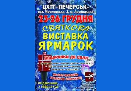 """С 23 по 26 декабря проводится новогодняя выставка-ярмарка легкой промышленности """"Зима, стиль, мода"""" в ЦХТТ """"Печерск"""""""