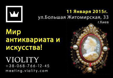 11 января в здании ТПП Украины пройдет антикварная выставка «Мир антиквариата и искусства»