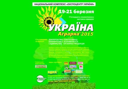 """С 19 по 21 марта на ВДНХ пройдет ярмарка-выставка """"Украина Аграрная 2015"""""""