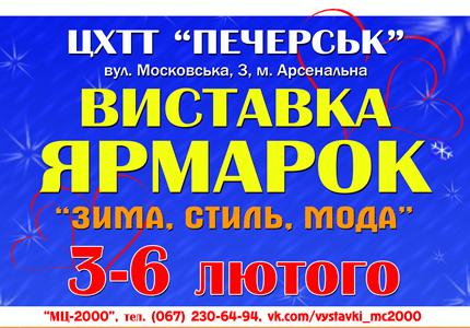 """С 3 по 6 февраля в в ЦХТТ «Печерск» пройдет выставка-ярмарка товаров легкой промышленности """"Зима. Стиль. Мода"""""""