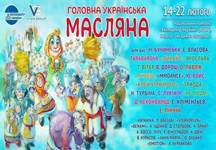 """С 14 по 22 февраля на ВДНХ пройдет выставка-ярмарка """"Масленица на ВДНХ 2015"""""""