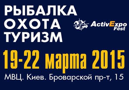 С 19 по 22 марта в МВЦ пройдет выставка «Охота и Рыбалка 2015»