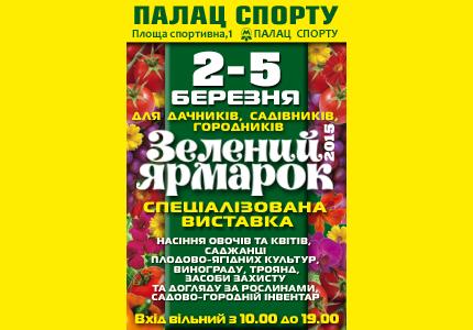 """Со 2 по 5 марта во Дворце Спорта пройдет выставка-ярмарка для садоводов и огородников """"Зелений ярмарок"""""""