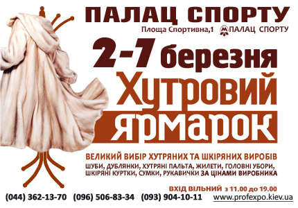 """С 2 по 7 марта по Дворце Спорта пройдет распродажа шуб на меховой выставке-ярмарке """"Хутровий ярмарок"""""""