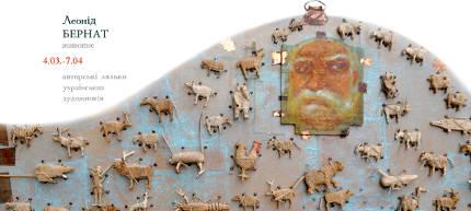 """С 4 марта по 7 апреля в галерее """"Парсуна"""" пройдет выставка живописи Леонида Берната и  авторских кукол украинских художников"""