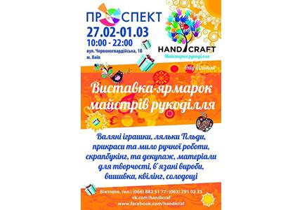 C 27 февраля по 1 марта в ТРЦ Проспект пройдет выставка-ярмарка мастеров рукоделия
