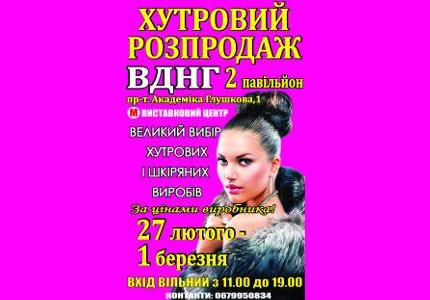 """С 27 февраля по 1 марта на ВДНХ пройдет распродажа шуб на выставке """"Хутровий розпродаж"""""""