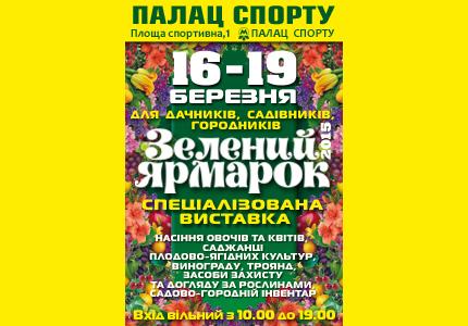 """С 16 по 19 марта во Дворце Спорта пройдет выставка для садоводов и огородников """"Зелений ярмарок"""""""