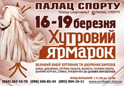 """C 16 по 19 марта на 2-м этаже Дворца Спорта пройдет меховая выставка-ярмарка """"Хутровий ярмарок"""""""