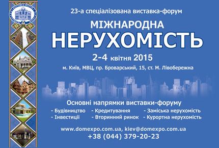 """Со 2 по 4 апреля в МВЦ пройдет специализированная выставка-форум """"Недвижимость-2015"""" и выставка «Международная недвижимость-2015»"""