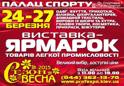 """С 24 по 27 марта во Дворце Спорта пройдет распродажа весенней одежды и обуви на выставке """"Сезон Весна"""""""