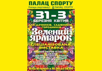 """С 31 марта по 3 апреля во Дворце Спорта пройдет выставка для садоводов и огородников """"Зелений ярмарок"""""""