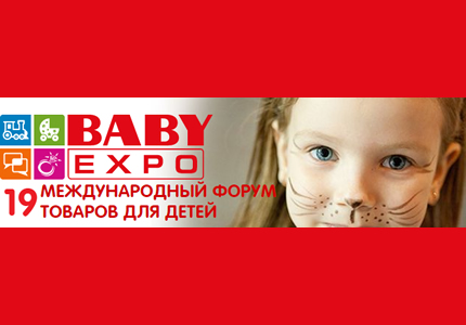 """17-20 марта в МВЦ пройдет международный форум товаров и услуг для детей """"Baby Expo 2015″"""