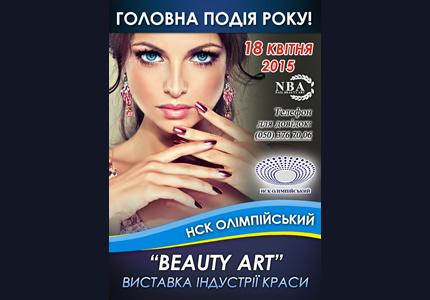 """18 апреля на НСК Олимпийский пройдет выставка индустрии красоты """"Nail Beauty Art"""""""