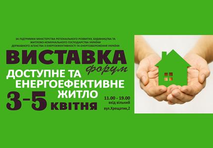 """С 3 по 5 апреля в Украинском доме состоится выставка - форум """"Доступное и энергоэффективное жилье - 2015»"""
