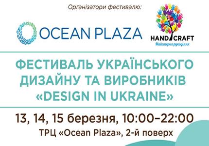 """С 13 по 15 марта в ТРЦ «OCEAN PLAZA» пройдет фестиваль фестиваль """"DESIGN IN UKRAINE"""""""