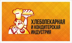 Хлебопекарская и кондитерская индустрия