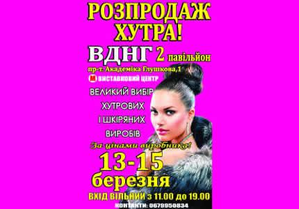 """С 13 по 15 марта на ВДНХ пройдет меховая выставка-ярмарка """"Хутровий розпродаж"""""""
