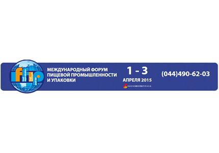 С 1 по 3 апреля в КиевЭкспоПлазе пройдет международный форум пищевой промышленности и упаковки IFFIP 2015