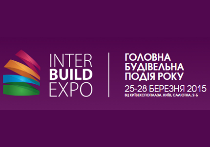 25-28 марта в КиевЭкспоПлазе пройдет строительная выставка InterBuildExpo