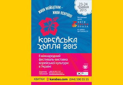 """С 23 по 24 мая в КиевЭкспоПлазе пройдет выставка-фестиваль """"Корейская волна"""""""