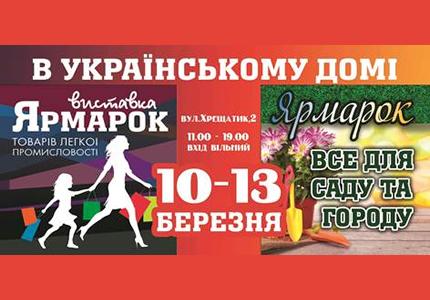 С 10 по 13 марта в Украинском Доме пройдет выставка-ярмарка товаров легкой промышленности и «Все для сада и огорода»