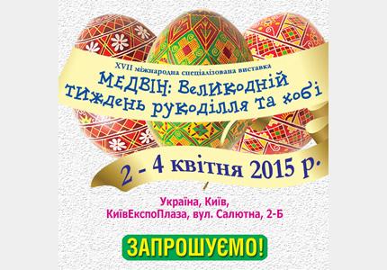 """С 2 по 4 апреля в КиевЭкспоПлазе пройдет handmade выставка """"МЭДВИН: Пасхальная неделя рукоделия и хобби"""""""