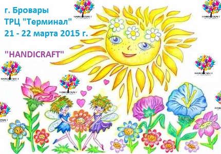 21 марта в ТРЦ Терминал пройдет hand made выставка от компании Handicraft