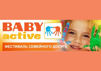 16-17 мая в Акко Интернешнл пройдет фестиваль семейного досуга Baby Active