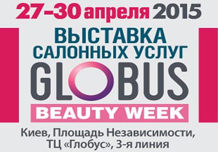 С 27 по 30 апреля в ТЦ Глобус пройдет выставка салонных услуг Globus Beauty Week